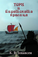 Cover of the Macedonian Torrie and the Pirate-Queen
