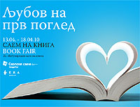 2010 Skopje International Book Fair